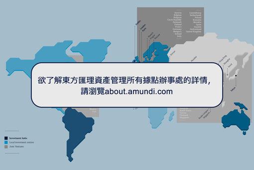 全球地理覆盖,时刻陪伴客户左右